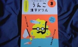 Emoji do cocô ajuda a alfabetizar crianças no Japão